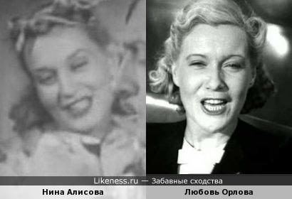 Нина Алисова и Любовь Орлова