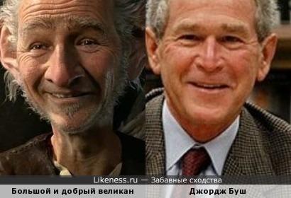 Большой и добрый великан и Джордж Буш