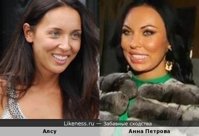 Алсу и Анна Петрова