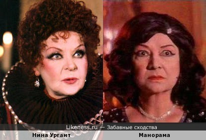 Нина Ургант и Манорама