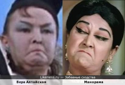 Вера Алтайская и Манорама