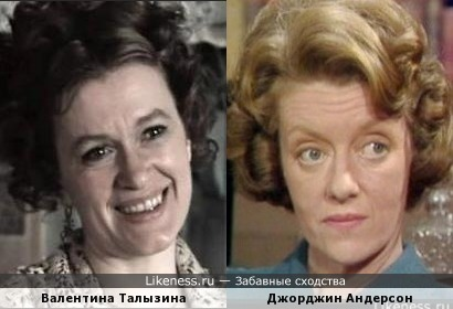 Валентина Талызина и Джорджин Андерсон