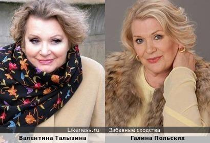 Валентина Талызина и Галина Польских