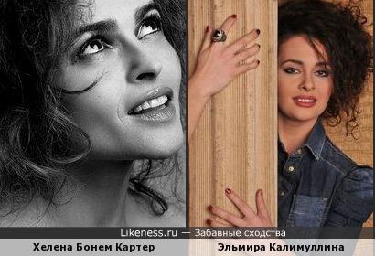 Хелена Бонем Картер и Эльмира Калимуллина