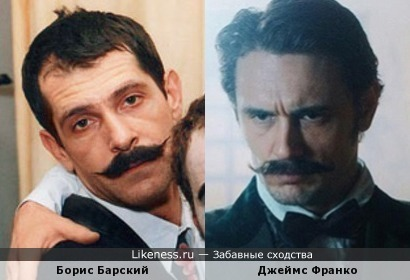 Борис Барский и Джеймс Франко