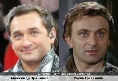 Александр Пряников и Рауль Грассилли
