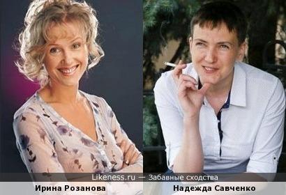 Ирина Розанова и Надежда Савченко