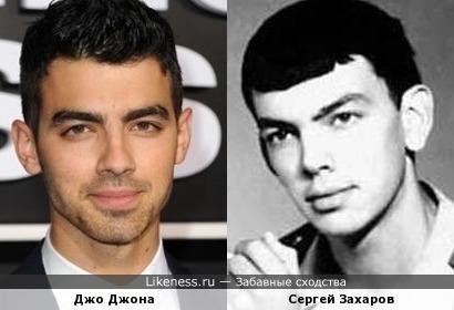 Джо Джона и Сергей Захаров