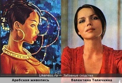 Арабская живопись и Валентина Теличкина