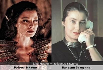 Рэйчел Николс и Валерия Заклунная