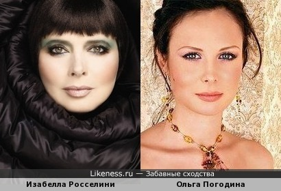 Изабелла Росселини и Ольга Погодина