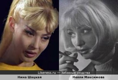 Нелли Максимова и Нина Шацкая