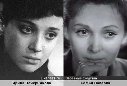 Ирина Печерникова и Софья Павлова