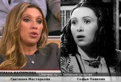 Светлана Мастеркова и Софья Павлова