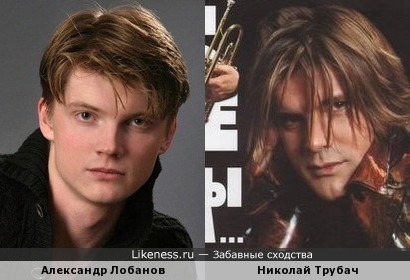 Александр Лобанов и Николай Трубач