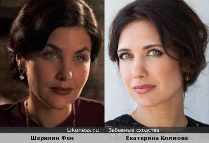 Шерилин Фен и Екатерина Климова