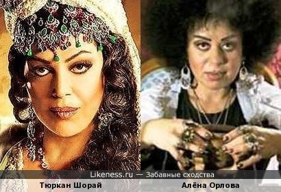 Тюркан Шорай и Алёна Орлова