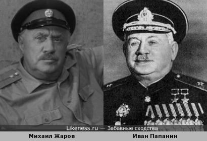 Иван Папанин и Михаил Жаров