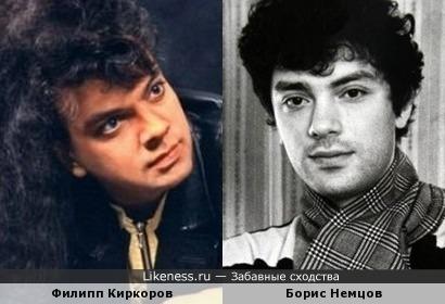 Филипп Киркоров и Борис Немцов