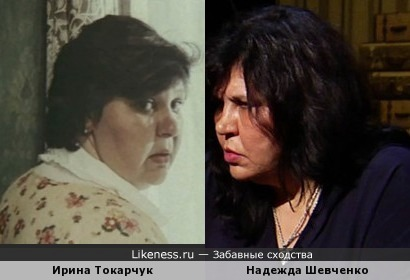 Ирина Токарчук и Надежда Шевченко