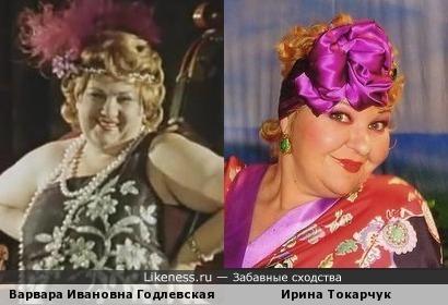 Варвара Ивановна Годлевская и Ирина Токарчук