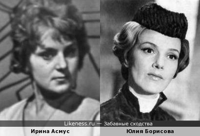 Ирина Асмус и Юлия Борисова