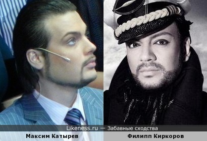 Максим Катырев и Филипп Киркоров