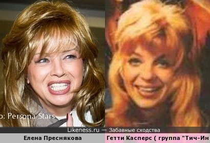 "Елена Преснякова и Гетти Касперс ( группа ""Тич-Ин"")"