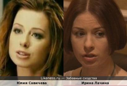 Юлия Савичева и Ирина Лачина