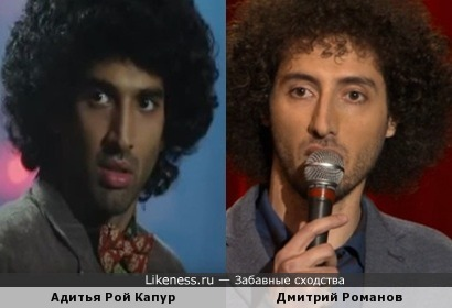 Адитья Рой Капур и Дмитрий Романов