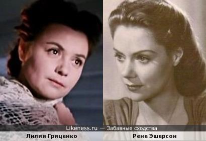Лилия Гриценко и Рене Эшерсон