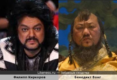 Филипп Киркоров и Бенедикт Вонг