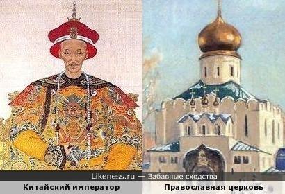 Китайский император и православная церковь