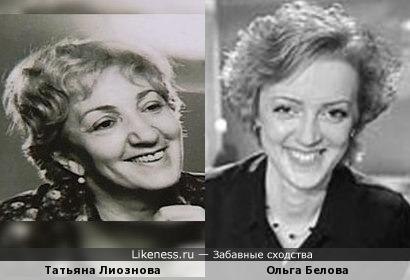 Татьяна Лиознова и Ольга Белова