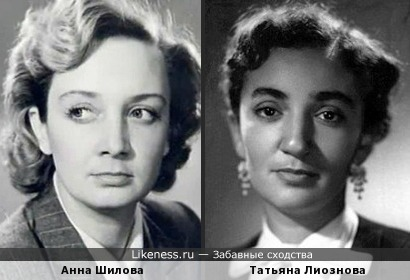 Анна Шилова и Татьяна Лиознова