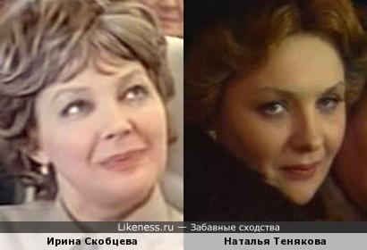 Наталья Тенякова и Ирина Скобцева