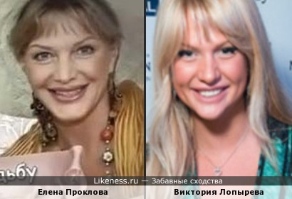 Елена Проклова и Виктория Лопырева