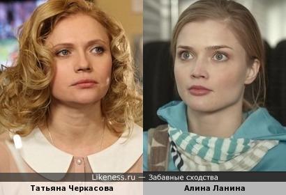 Татьяна Черкасова и Алина Ланина
