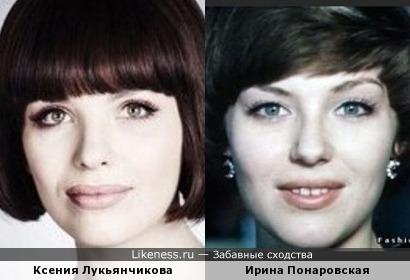Ксения Лукьянчикова и Ирина Понаровская