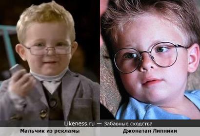 Мальчик из рекламы и Джонатан Липники