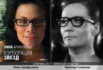 Лина Арифулина и Зинаида Славина