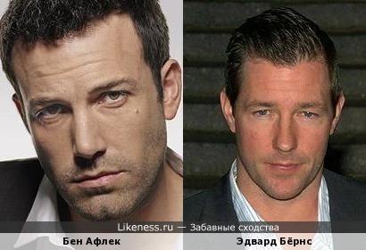 Бен Афлек и Эдвард Бёрнс похожи