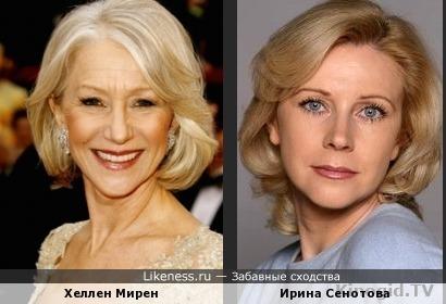 Ирина Сенотова и Хеллен Мирен