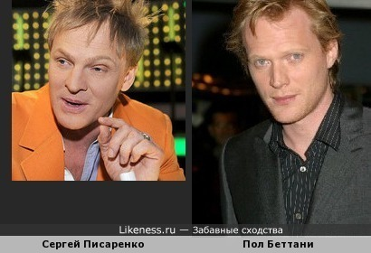 Сергей Писаренко и Пол Беттани