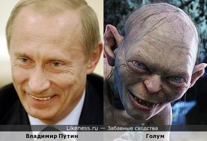 Владимир Путин похож на Голума