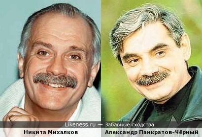 Михалков и Панкратов-Чёрный