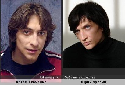 Артём Ткаченко и Игорь Чурсин