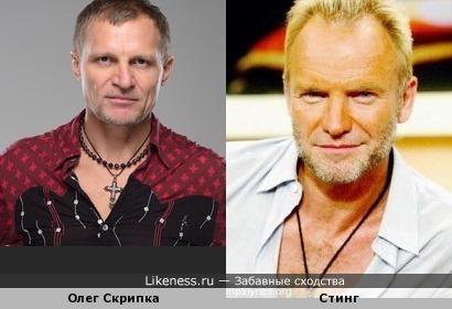 Олег Скрипка похож на Стинга