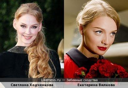 Светлана Ходченкова Екатерина Вилкова