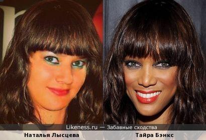 Наталья похожа на Тайру Бэнкс